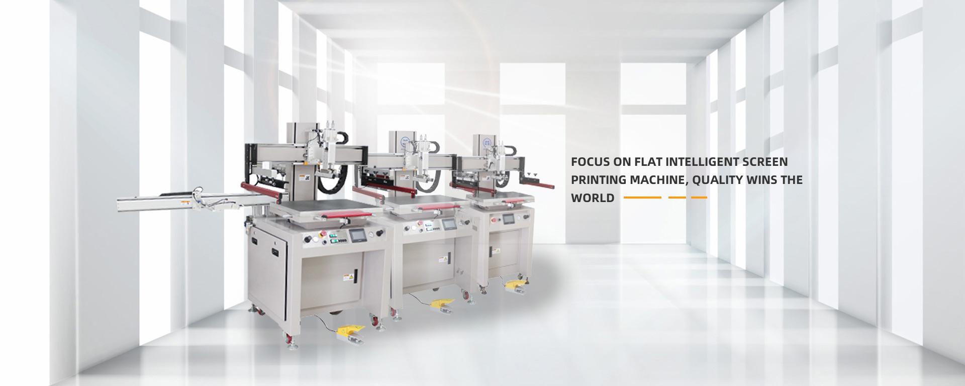 全自动丝印机厂家